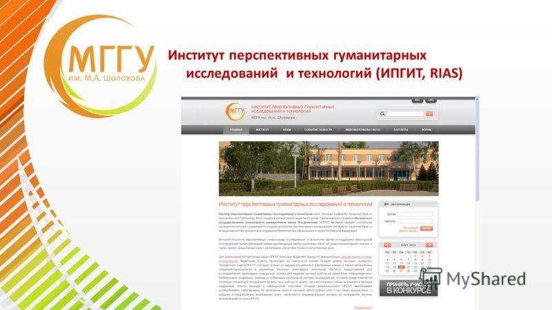 Институт перспективных гуманитарных исследований и технологий (ИПГИТ, RIAS)