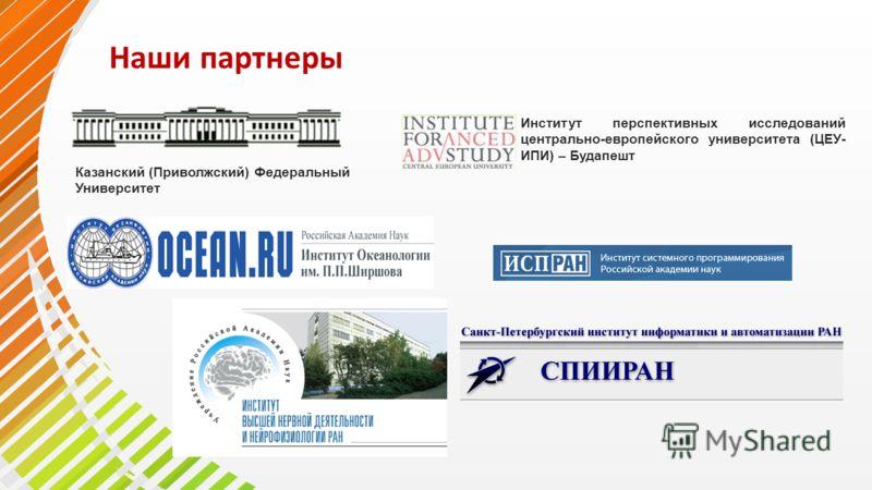 Наши партнеры Казанский (Приволжский) Федеральный Университет Институт перспективных исследований центрально-европейского университета (ЦЕУ- ИПИ) – Будапешт