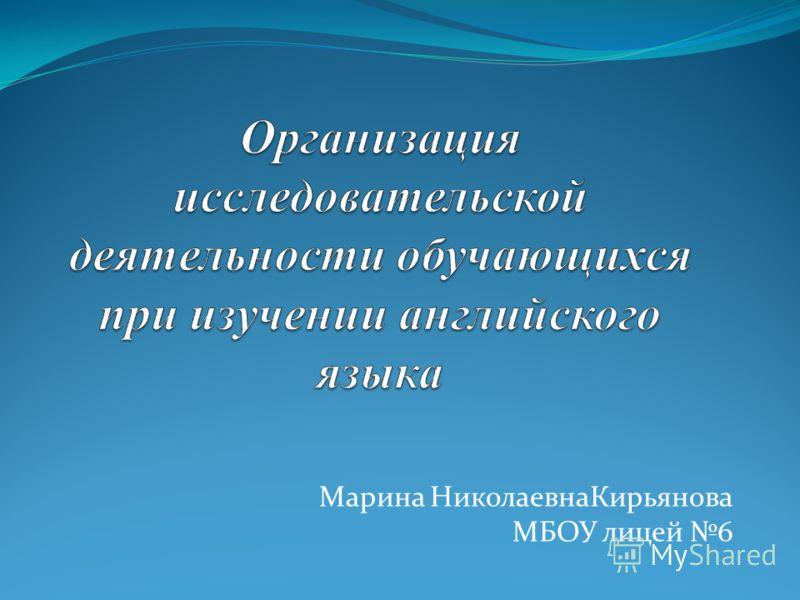 Марина НиколаевнаКирьянова МБОУ лицей 6