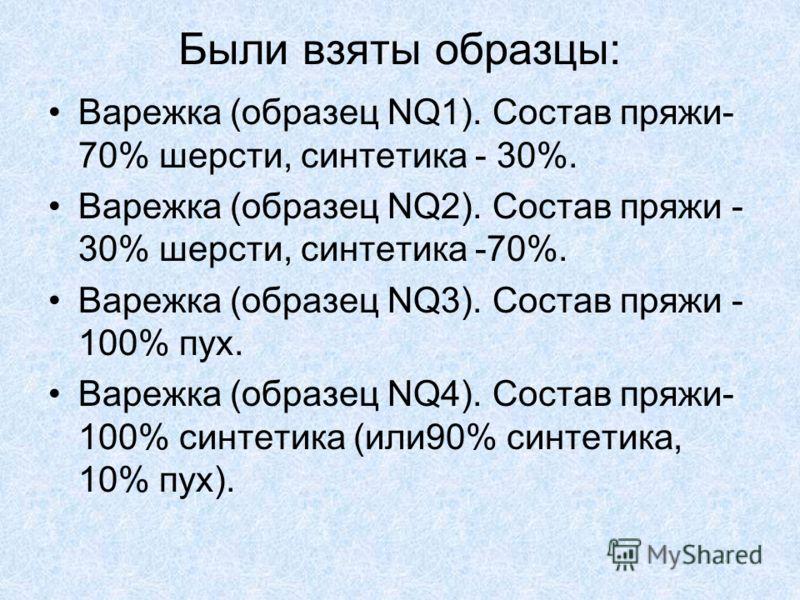 Были взяты образцы: Варежка (образец NQ1). Состав пряжи- 70% шерсти, синтетика - 30%. Варежка (образец NQ2). Состав пряжи - 30% шерсти, синтетика -70%. Варежка (образец NQ3). Состав пряжи - 100% пух. Варежка (образец NQ4). Состав пряжи- 100% синтетик