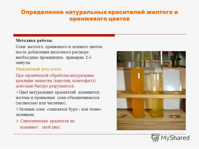 Определение натуральных красителей желтого и оранжевого цветов Методика работы. Соки желтого, оранжевого и зеленого цветов после добавления щелочного раствора необходимо прокипятить примерно 2-3 минуты. Ожидаемый результат. При термической обработке