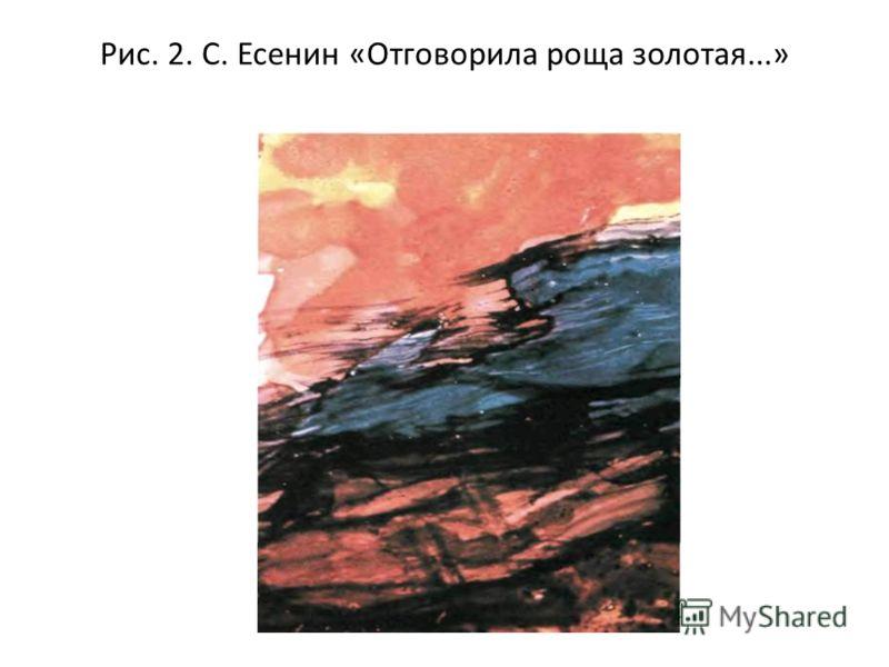 Рис. 2. С. Есенин «Отговорила роща золотая...»
