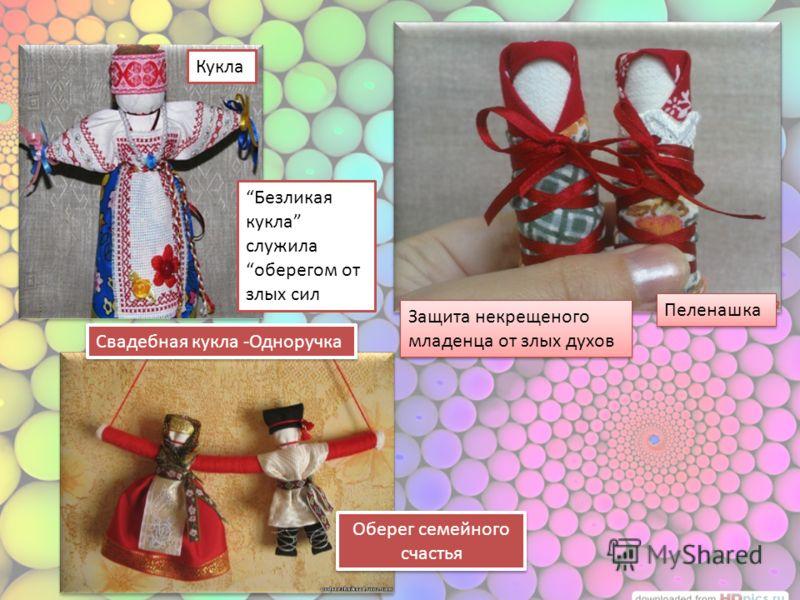 Оберег семейного счастья Свадебная кукла -Одноручка Пеленашка Защита некрещеного младенца от злых духов Кукла Безликая кукла служила оберегом от злых сил