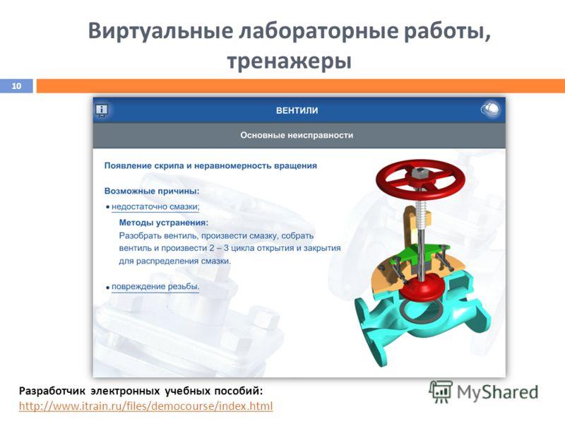 Виртуальные лабораторные работы, тренажеры Разработчик электронных учебных пособий: http://www.itrain.ru/files/democourse/index.html http://www.itrain.ru/files/democourse/index.html 10