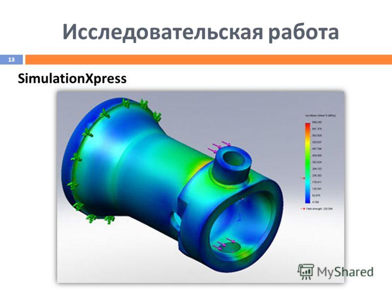 Исследовательская работа SimulationXpress 13