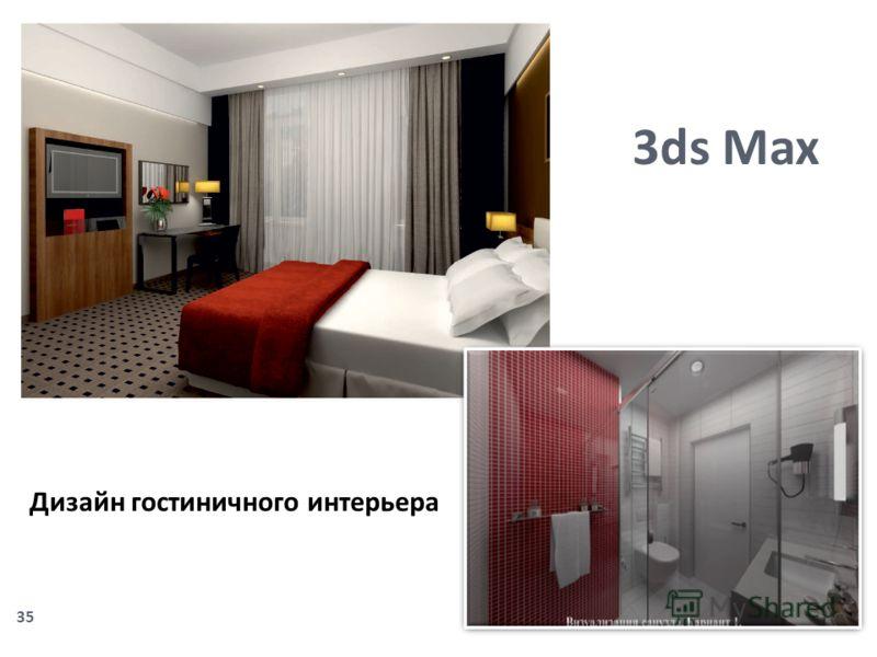 35 Дизайн гостиничного интерьера 3ds Max