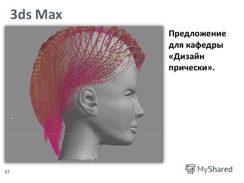 Предложение для кафедры «Дизайн прически». 3ds Max 37