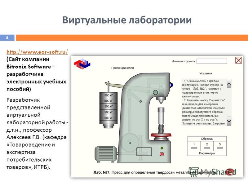 Виртуальные лаборатории http://www.eor-soft.ru/ (Сайт компании Bitronix Software – разработчика электронных учебных пособий ) Разработчик представленной виртуальной лабораторной работы - д.т.н., профессор Алексеев Г.В. (кафедра «Товароведение и экспе