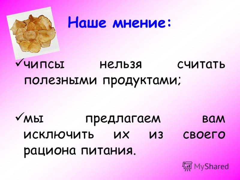 Наше мнение: чипсы нельзя считать полезными продуктами; мы предлагаем вам исключить их из своего рациона питания.
