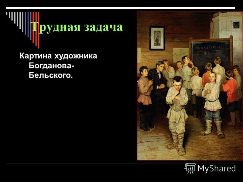 Трудная задача Картина художника Богданова- Бельского.