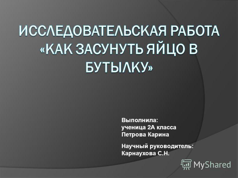 Выполнила: ученица 2А класса Петрова Карина Научный руководитель: Карнаухова С.Н.