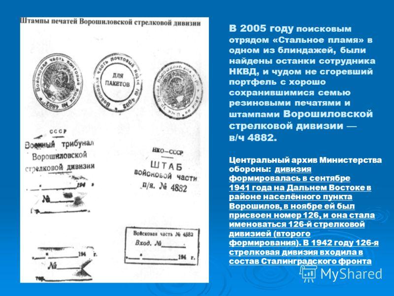 В 2005 году поисковым отрядом «Стальное пламя» в одном из блиндажей, были найдены останки сотрудника НКВД, и чудом не сгоревший портфель с хорошо сохранившимися семью резиновыми печатями и штампами Ворошиловской стрелковой дивизии в/ч 4882. Центральн