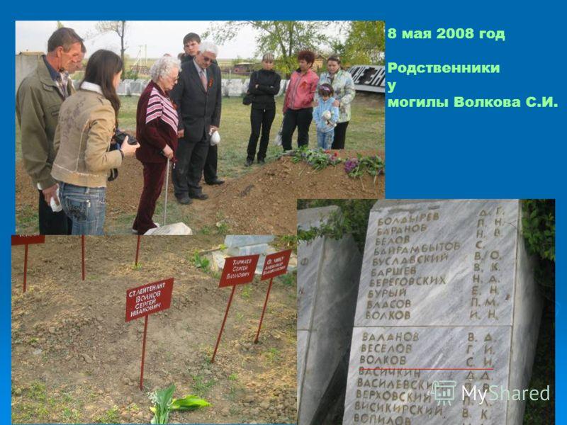 8 мая 2008 год Родственники у могилы Волкова С.И.