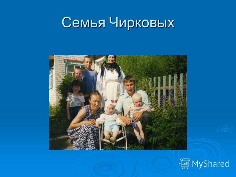 Семья Чирковых