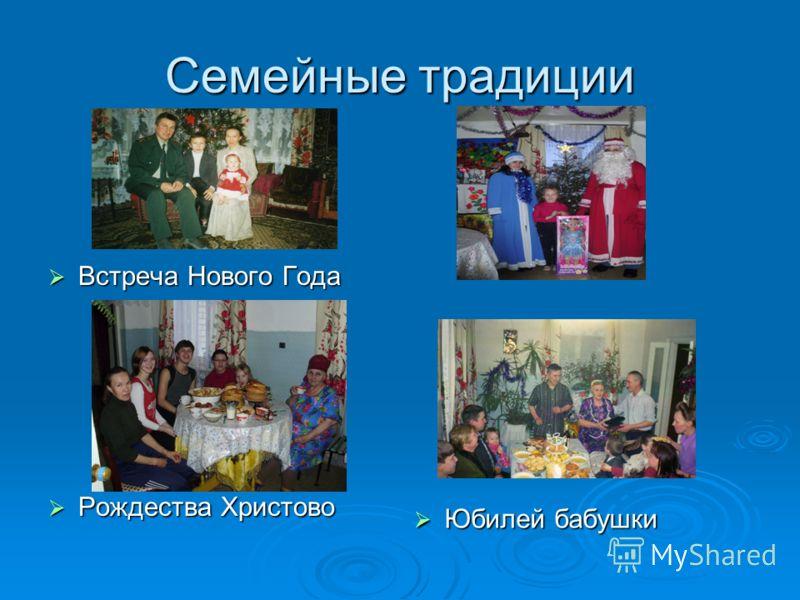Семейные традиции Встреча Нового Года Встреча Нового Года Рождества Христово Рождества Христово Юбилей бабушки Юбилей бабушки