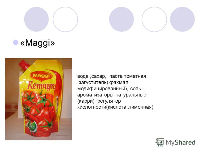 «Maggi» вода,сахар, паста томатная,загуститель(крахмал модифицированный), соль,, ароматизаторы натуральные (карри), регулятор кислотности(кислота лимонная)