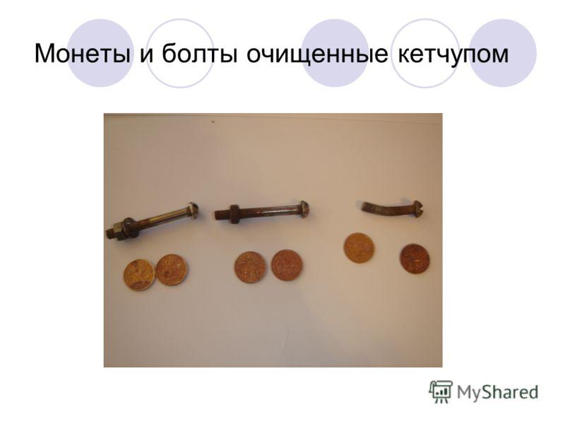 Монеты и болты очищенные кетчупом