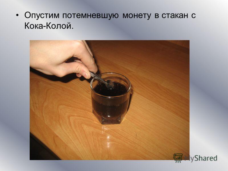 Опустим потемневшую монету в стакан с Кока-Колой.