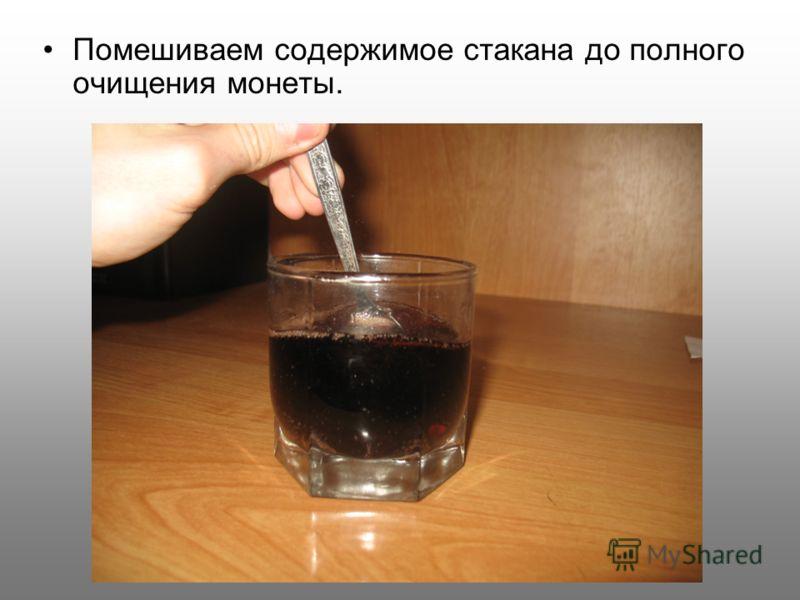 Помешиваем содержимое стакана до полного очищения монеты.