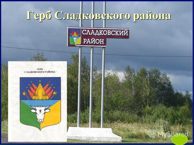 Герб Сладковского района