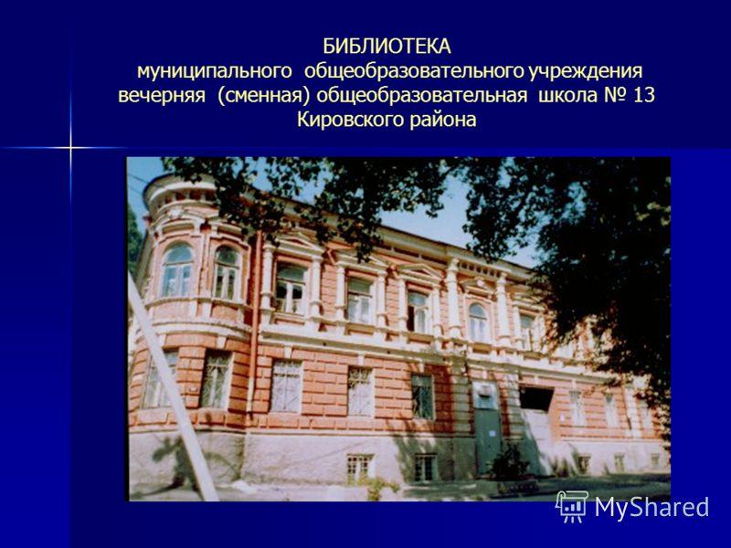 БИБЛИОТЕКА муниципального общеобразовательного учреждения вечерняя (сменная) общеобразовательная школа 13 Кировского района