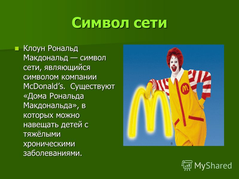 mcdonald culture Mcdonald's, globalization and culture mcdonald's in globalization globalization has affected almost every aspect of life in almost every nation.