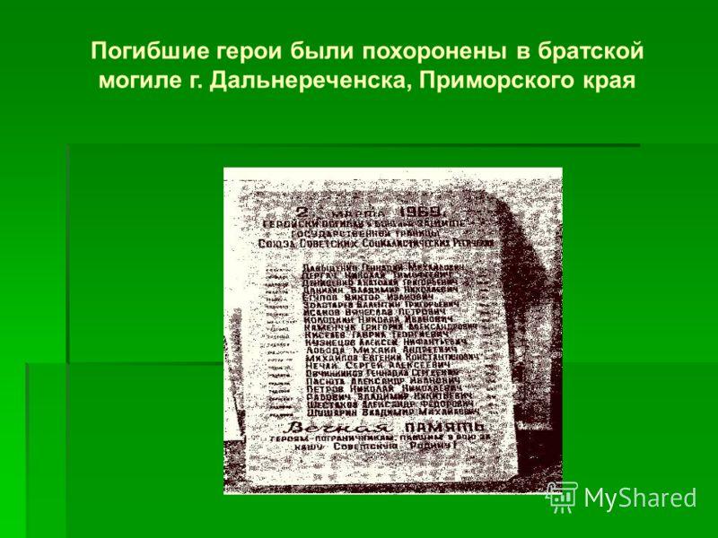 Погибшие герои были похоронены в братской могиле г. Дальнереченска, Приморского края
