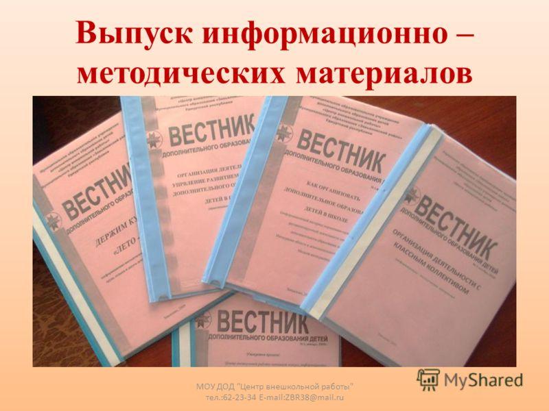 Выпуск информационно – методических материалов МОУ ДОД Центр внешкольной работы тел.:62-23-34 E-mail:ZBR38@mail.ru
