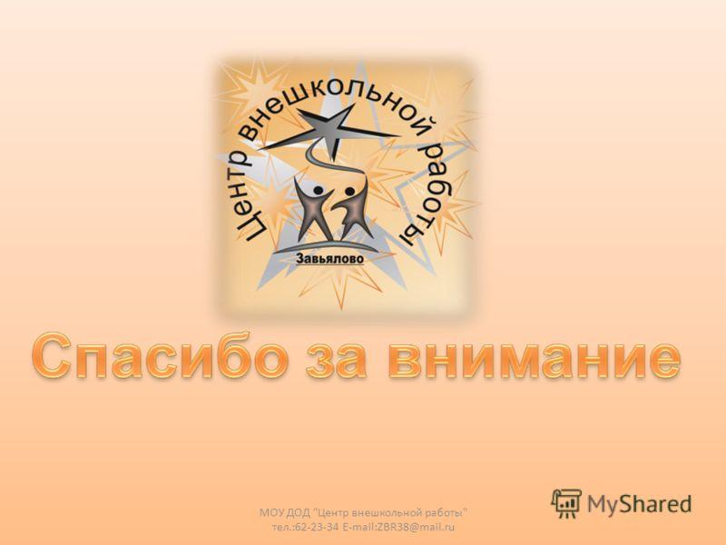 МОУ ДОД Центр внешкольной работы тел.:62-23-34 E-mail:ZBR38@mail.ru