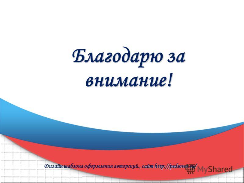 Благодарю за внимание!, сайт http://pedsovet.su/ Дизайн шаблона оформления авторский., сайт http://pedsovet.su/