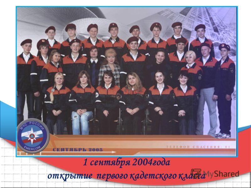 1 сентября 2004года открытие первого кадетского класса