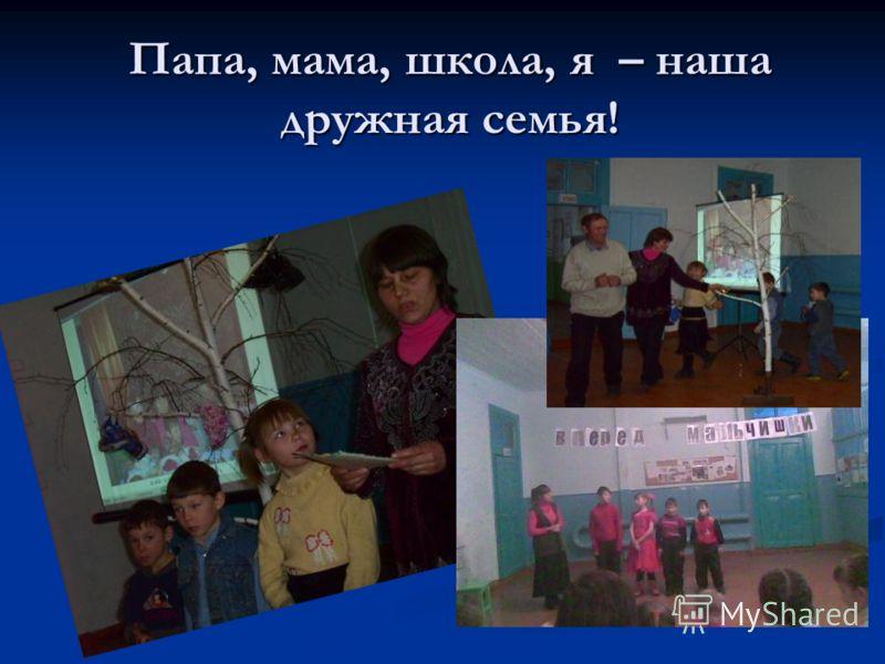 Папа, мама, школа, я – наша дружная семья!