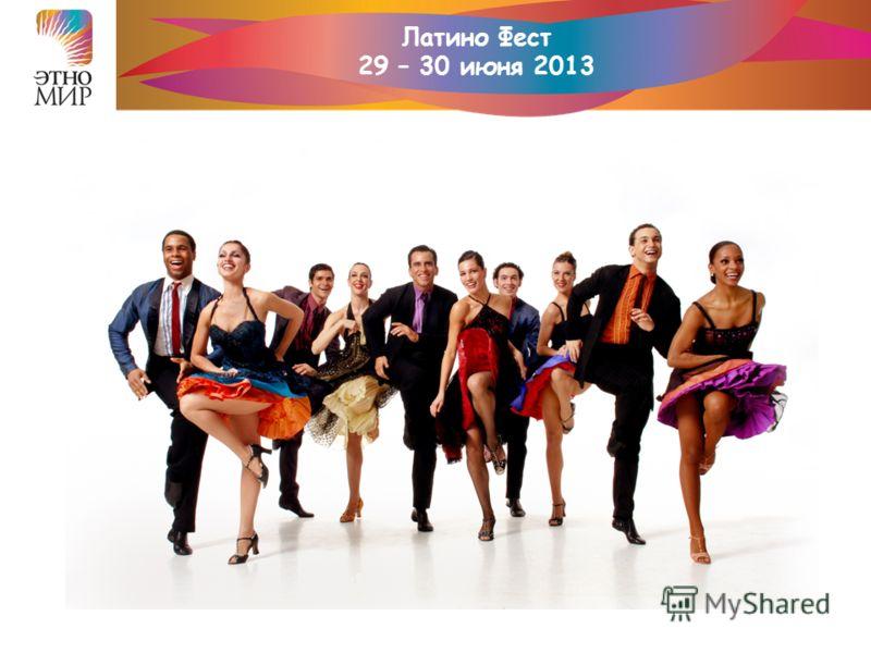Латино Фест 29 – 30 июня 2013