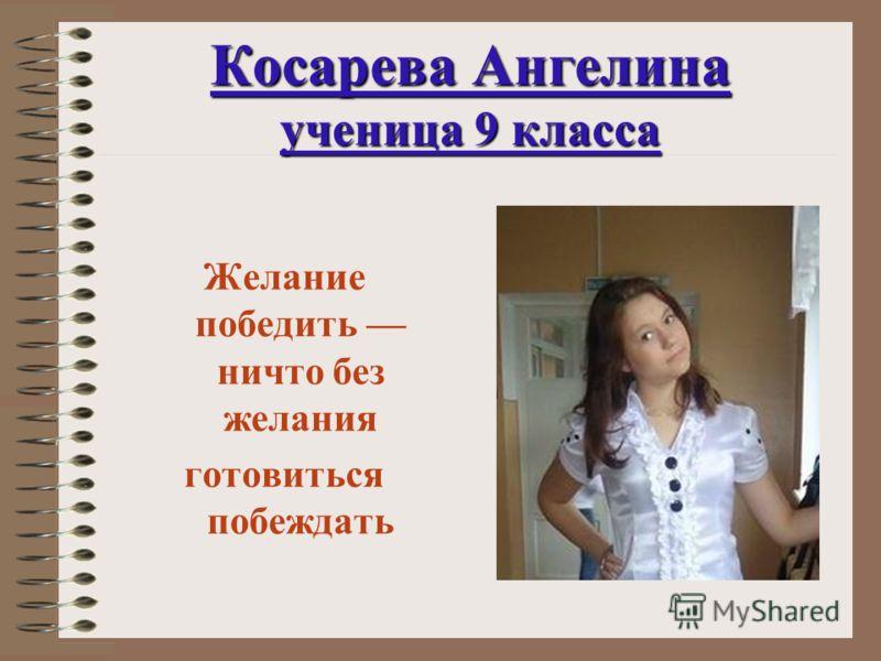 Косарева Ангелина ученица 9 класса Желание победить ничто без желания готовиться побеждать
