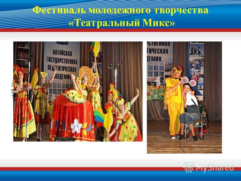 Фестиваль молодежного творчества «Театральный Микс»