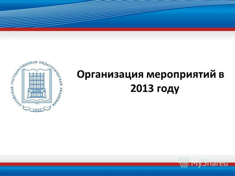 Организация мероприятий в 2013 году