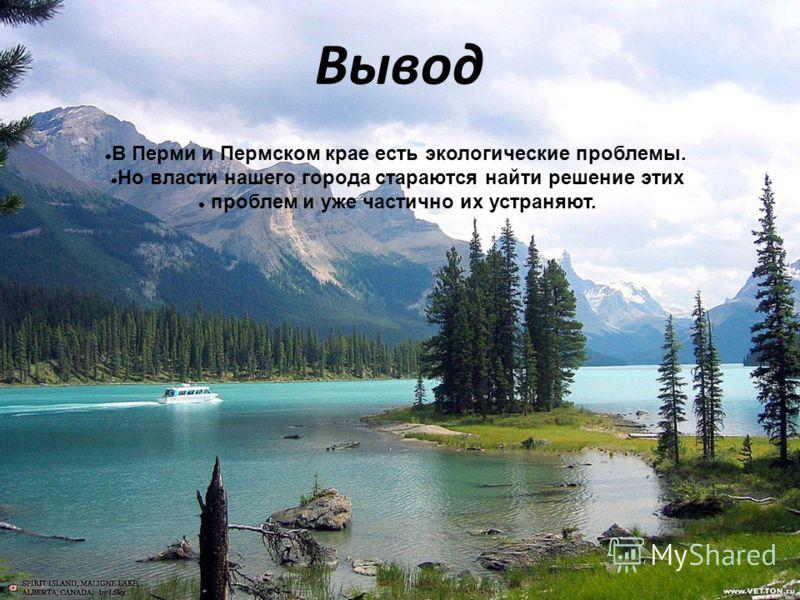 Вывод В Перми и Пермском крае есть экологические проблемы. Но власти нашего города стараются найти решение этих проблем и уже частично их устраняют.