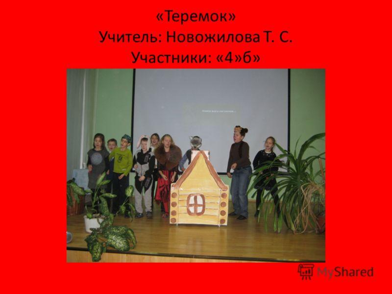 «Теремок» Учитель: Новожилова Т. С. Участники: «4»б»