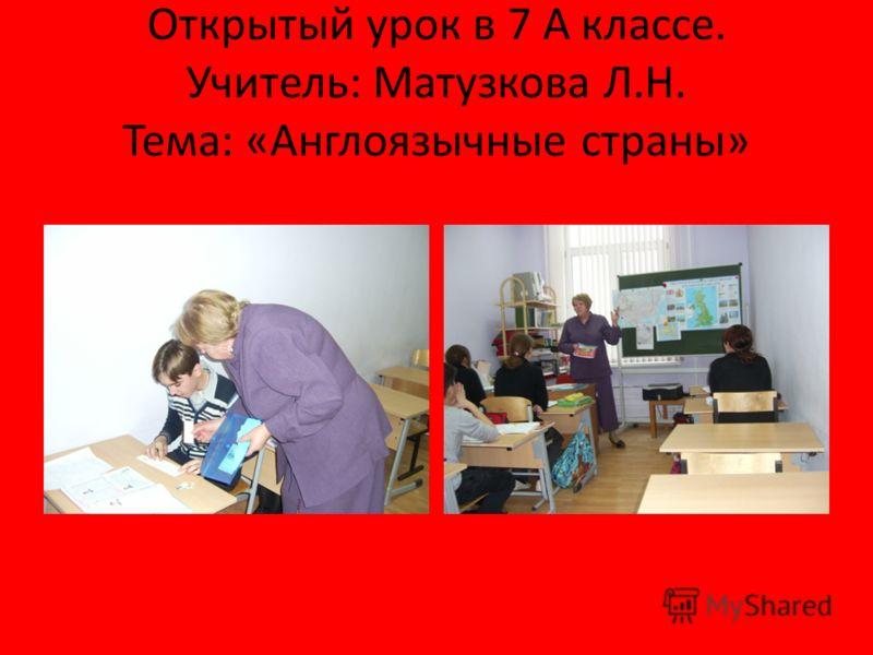 Открытый урок в 7 А классе. Учитель: Матузкова Л.Н. Тема: «Англоязычные страны»