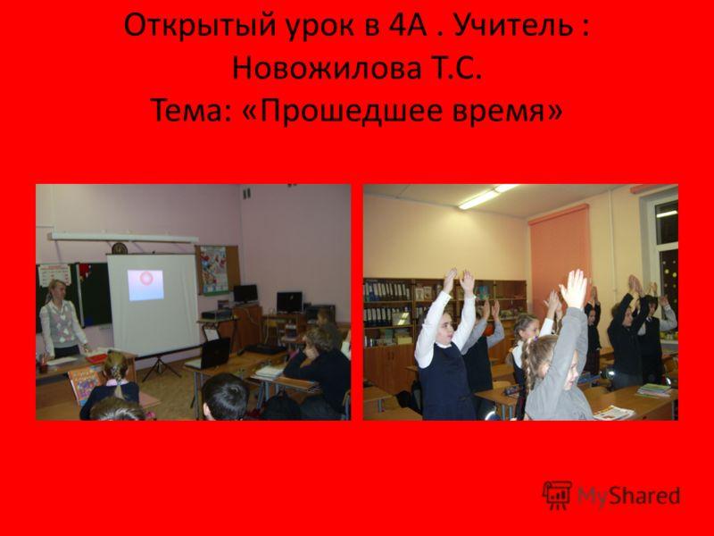 Открытый урок в 4А. Учитель : Новожилова Т.С. Тема: «Прошедшее время»