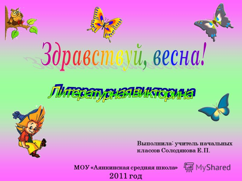 Выполнила: учитель начальных классов Солодякова Е.П. МОУ «Аянкинская средняя школа» 2011 год