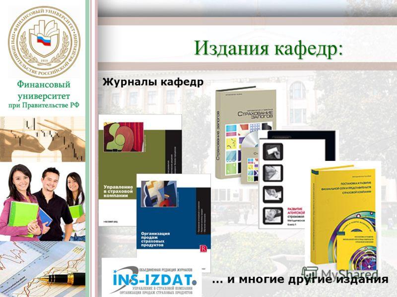 Издания кафедр: Журналы кафедр … и многие другие издания