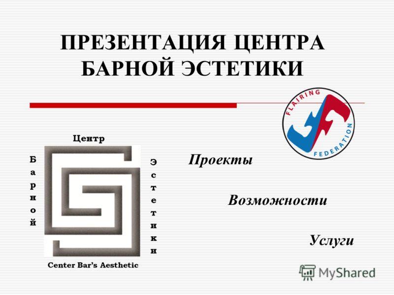 ПРЕЗЕНТАЦИЯ ЦЕНТРА БАРНОЙ ЭСТЕТИКИ Проекты Возможности Услуги