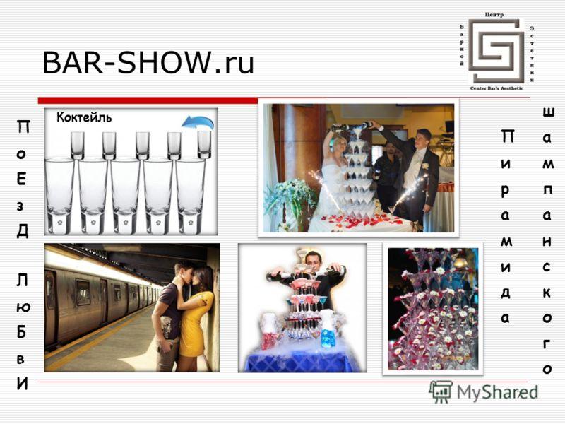 7 BAR-SHOW.ru Коктейль