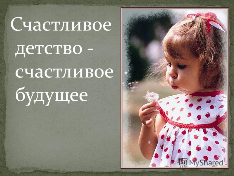 Счастливое детство - счастливое будущее