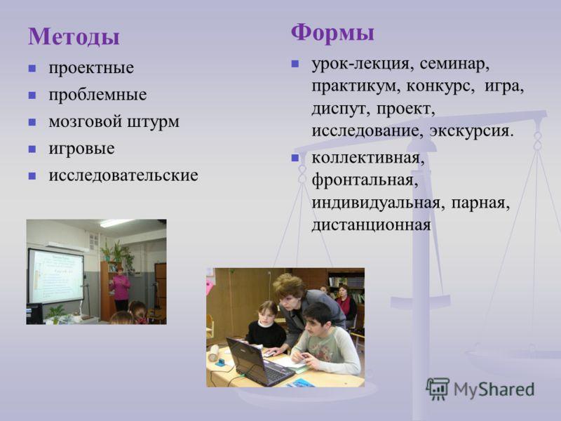 Методы проектные проблемные мозговой штурм игровые исследовательские Формы урок-лекция, семинар, практикум, конкурс, игра, диспут, проект, исследование, экскурсия. коллективная, фронтальная, индивидуальная, парная, дистанционная