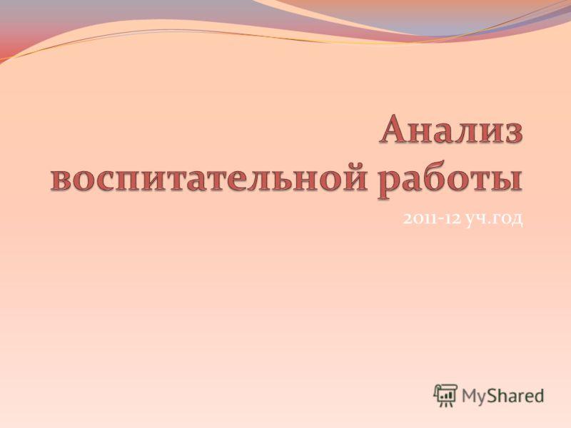 2011-12 уч.год