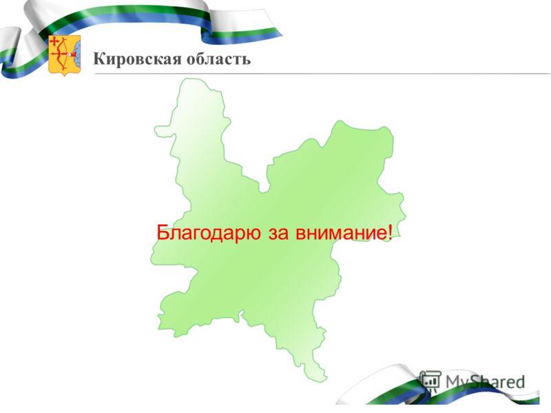 Кировская область Благодарю за внимание!