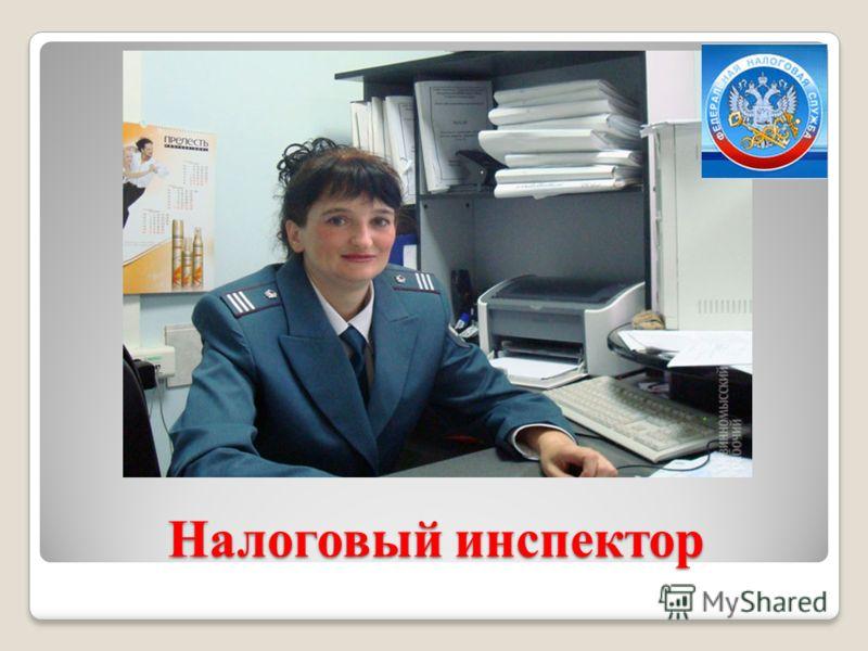 Налоговый инспектор