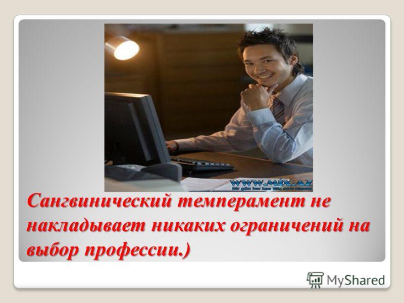 Сангвинический темперамент не накладывает никаких ограничений на выбор профессии.)